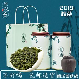 安溪高山铁观音2019新茶 秋茶 特级兰花香浓香型乌龙茶罐装500g
