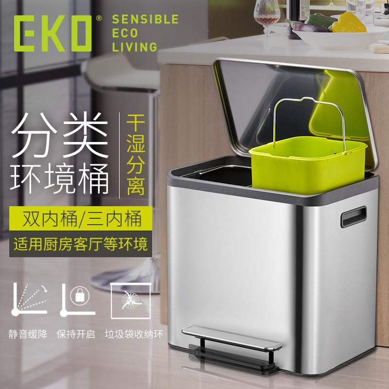 EKO垃圾分类垃圾桶 家用厨房干湿分离双桶商用办公不锈钢大中小号528.00元包邮