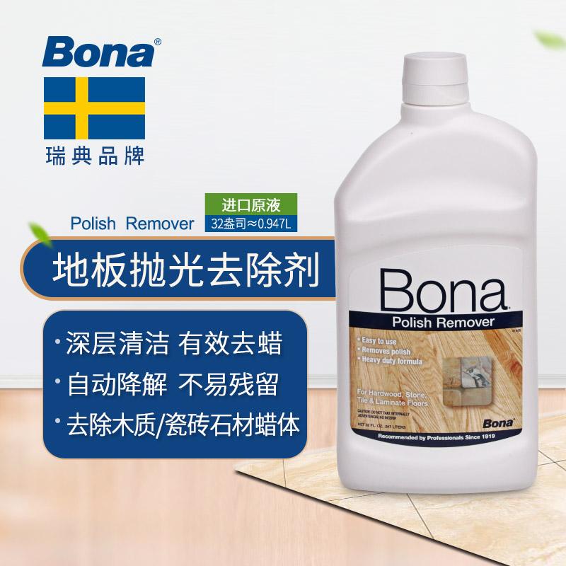 Bona博纳 进口去蜡剂 实木地板去除剂 瓷砖大理石翻新抛光清洁剂