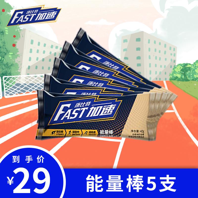 康比特加速能量棒5支 代餐蛋白棒跑步体育马拉松骑行登山户外运动