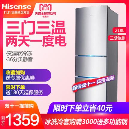 Hisense/海信 BCD-218D/Q 小型电冰箱家用三门式冷藏冷冻节能变温