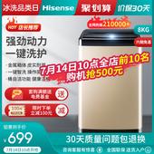海信8公斤kg小型波轮洗衣机全自动家用甩干洗脱一体机HB80DA332G