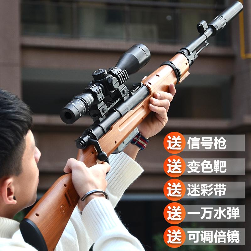 满136.00元可用68元优惠券98k狙击抢吃鸡玩具枪装备绝地awm水弹枪m24求生仿真儿童套装男孩