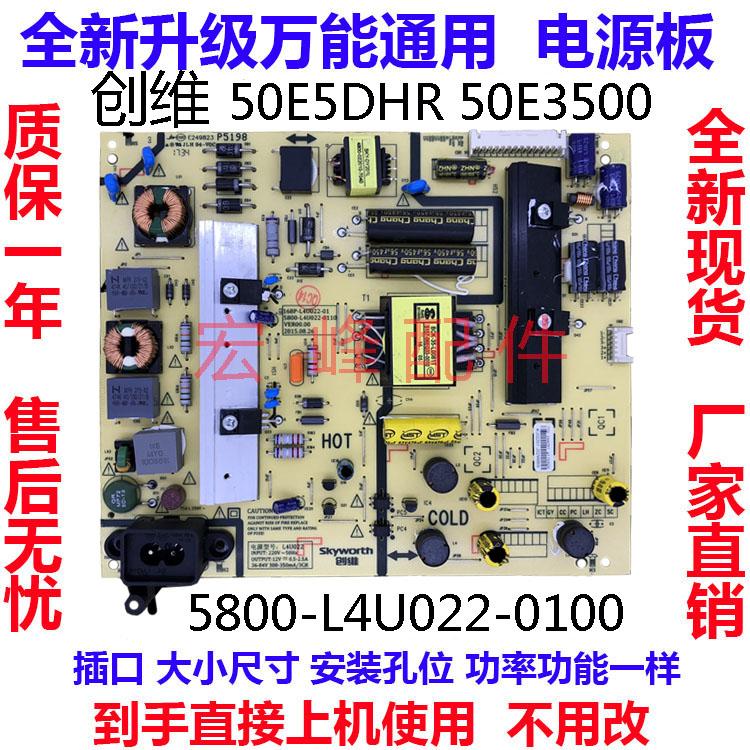 原装创维50E5DHR 50E3500 E3000电源板168P 5800-L4U022-0100 00