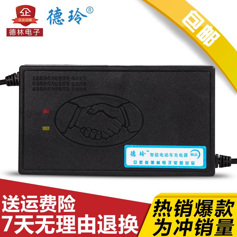 智能電動車充電器12V20AH 12V24AH電瓶車充電器通用 德玲正品包郵