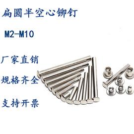 包邮GB875扁头半空心铁铆钉空心钉半圆头圆头丁M2.5M3M4M5M6M8M10