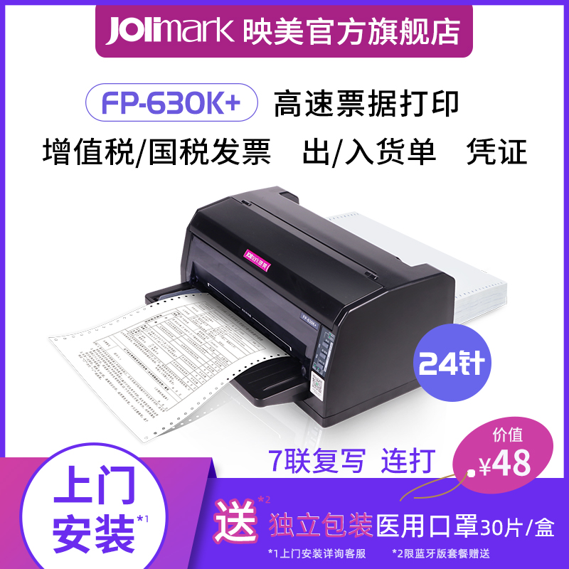 Yingmei fp-630k + 24 pin special invoice for business tax reform 7-pin printer high-speed express delivery delivery receipt report multiple copies of WiFi Bluetooth flat push printing