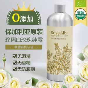 艾尔芭有机白玫瑰纯露500ml保加利亚ALBA GRUPS奥图补水提亮花水