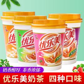 优乐美奶茶杯装整箱原味椰果粒奶茶80g混合味速溶组合香芋草莓