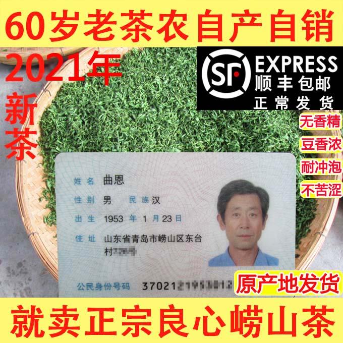 2021年新茶春茶大田豆香崂山绿茶