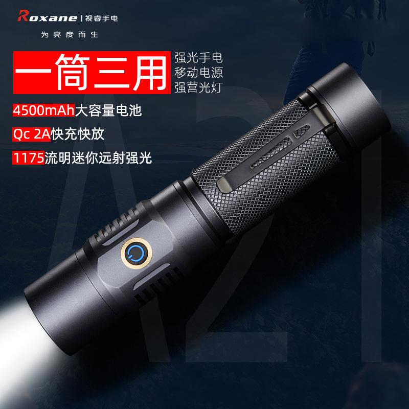 视睿a21户外聚光远射快充营光灯12月01日最新优惠