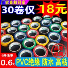 电工胶带pvc防水绝缘胶带电胶布耐高温电线交布黑色彩色 3筒30卷