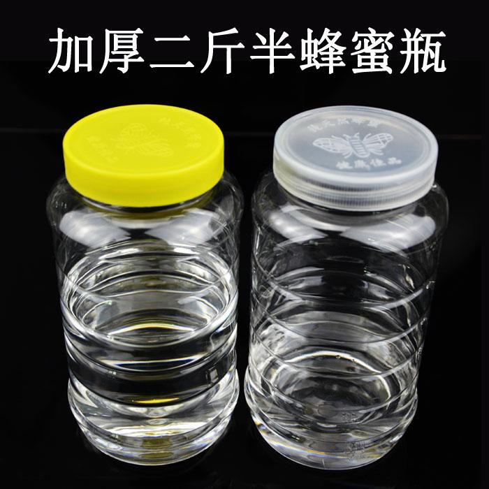 二两斤半加大厚蜂蜜瓶1250g透明塑料2.5斤糖1000g防漏600g密封瓶