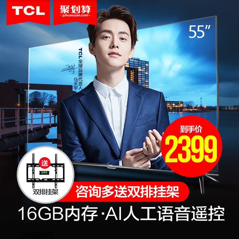 ??TCL 55V2 55��4K高清超薄人工智能语音WIFI平板液晶电视50 65