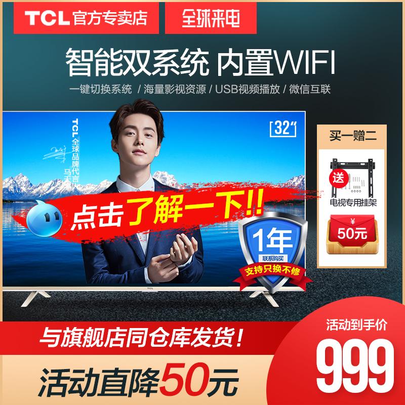 TCL D32A810 32��8核智能WIFI网络电视 高清LED液晶平板电视彩电