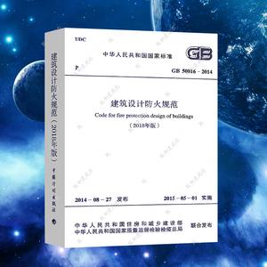 领【5元券】购买gb50016-2014建筑设计防火规范书籍