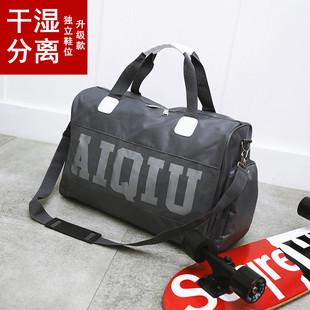 干湿分离大容量旅行袋手提旅行包轻便潮男小行李包女短途旅游健身