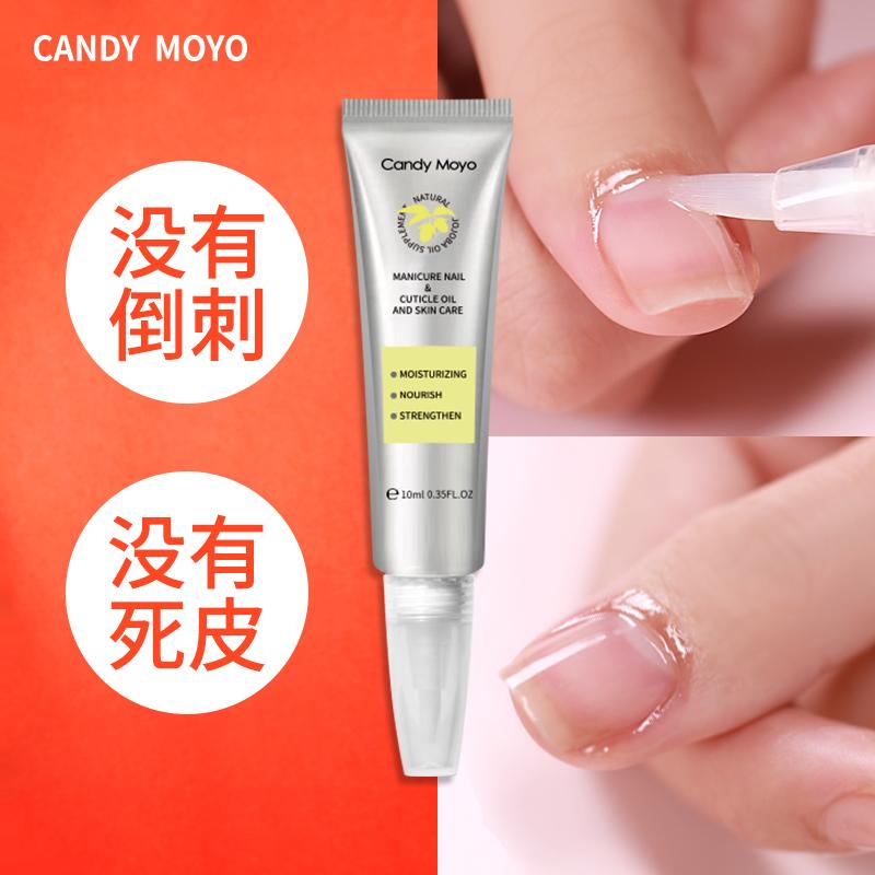 CandyMoyo指缘油指甲护理营养油 美甲营养笔边缘倒刺 精油护甲油