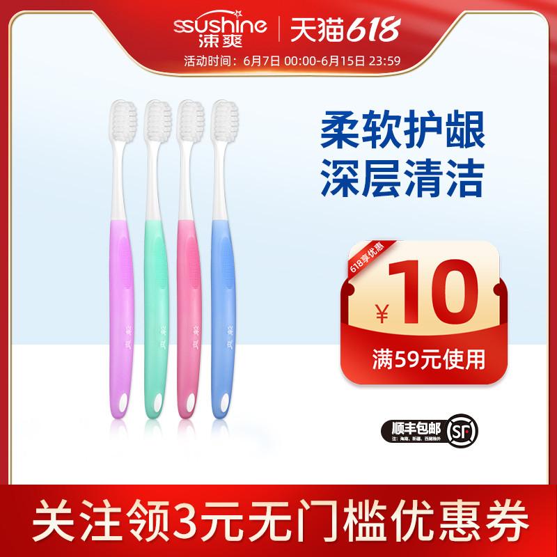 涑爽高密护龈牙刷成人软毛孕产妇深入清洁齿缝护龈