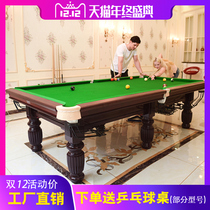 Hiboycue Billiards table American drop bag Chinese black eight adult standard billiard table Family ping-pong table two in Oneness