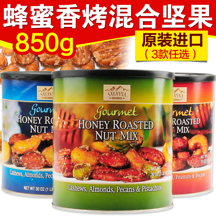 US imported Savannah coco blue Honey Roasted mixed nuts 850g imported snacks tonic