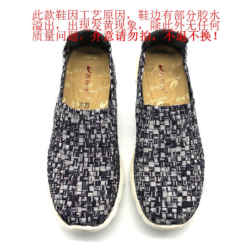 泰和源夏季轻巧舒适一脚蹬男款松紧编织带鞋休闲网鞋老北京布鞋
