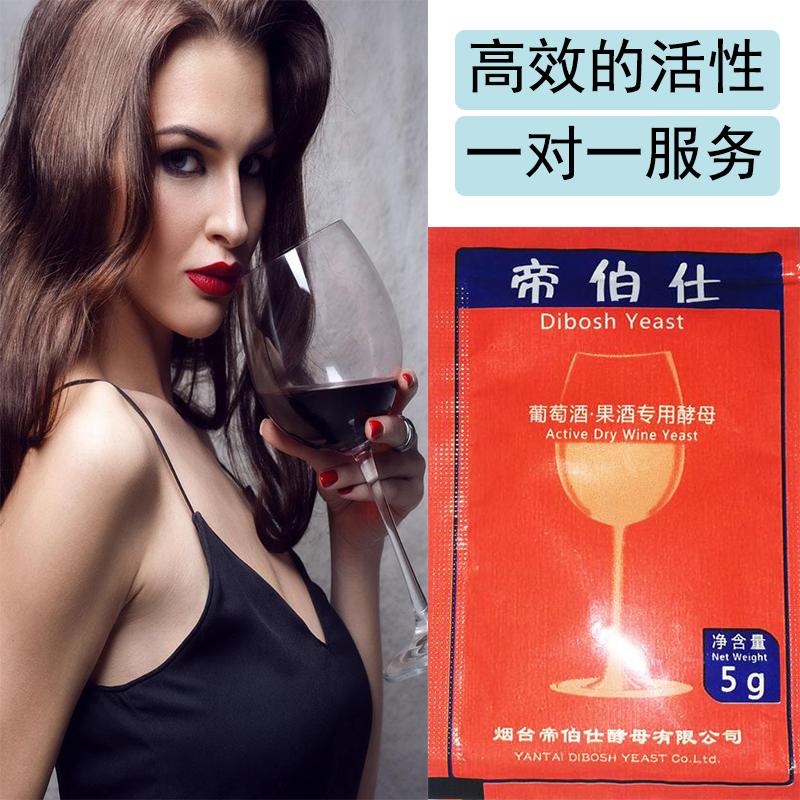 帝伯仕自酿葡萄酒发酵酵母 果酒专用酒曲 果胶酶 食品级发酵果酒