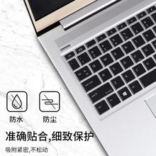 hp惠普战66二代三代星14-ce系列笔记本电脑星15cs键盘膜Pro保护套