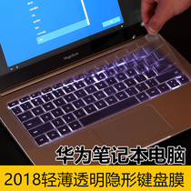 Huawei Glory Magicbook Notebook computer Matebook D keyboard x protection Pro Accessories E film 14 inch sharp Dragon version transparent dustproof full coverage 13.9 inch Keyboard film 2018 Edition
