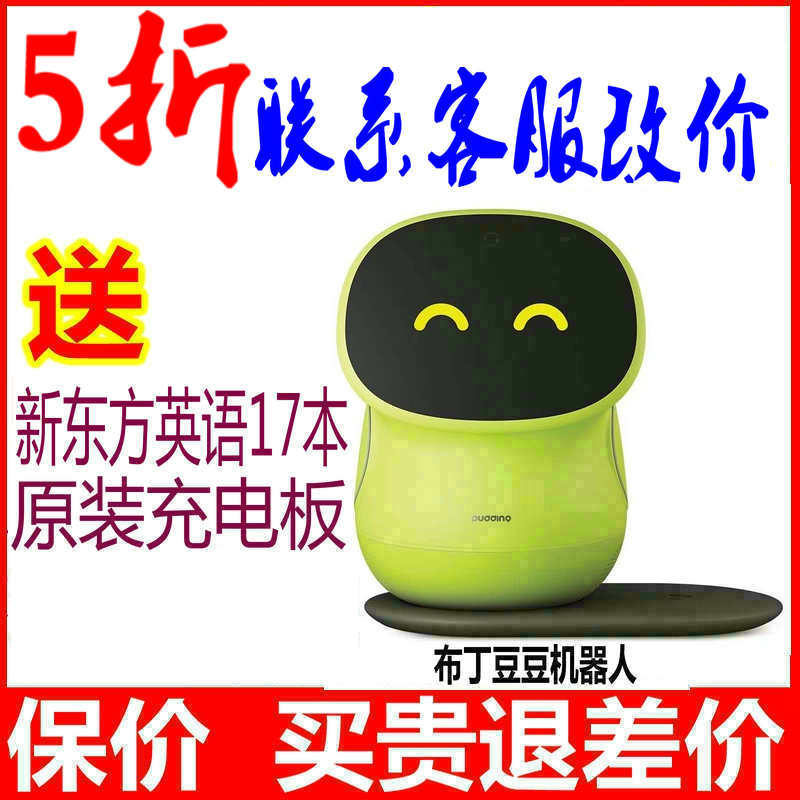 プリントット豆高配合セット版対話知能教育ロボット英語学習ビデオ早教機