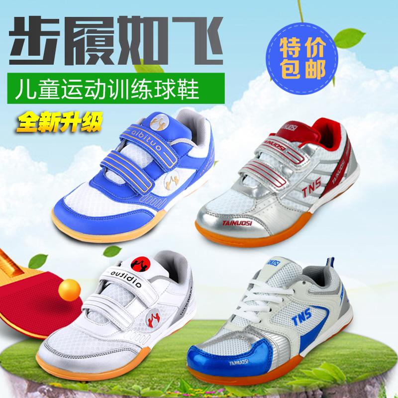 Подлинное TNS Tereus детей Настольный теннис обуви, обучение обувь, Настольный теннис спорт обувь события электронной почты