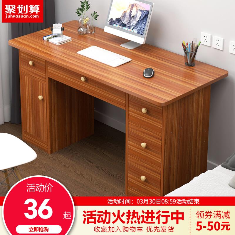 电脑桌台式家用简约书桌学生卧室学习写字台办公桌宿舍简易小桌子