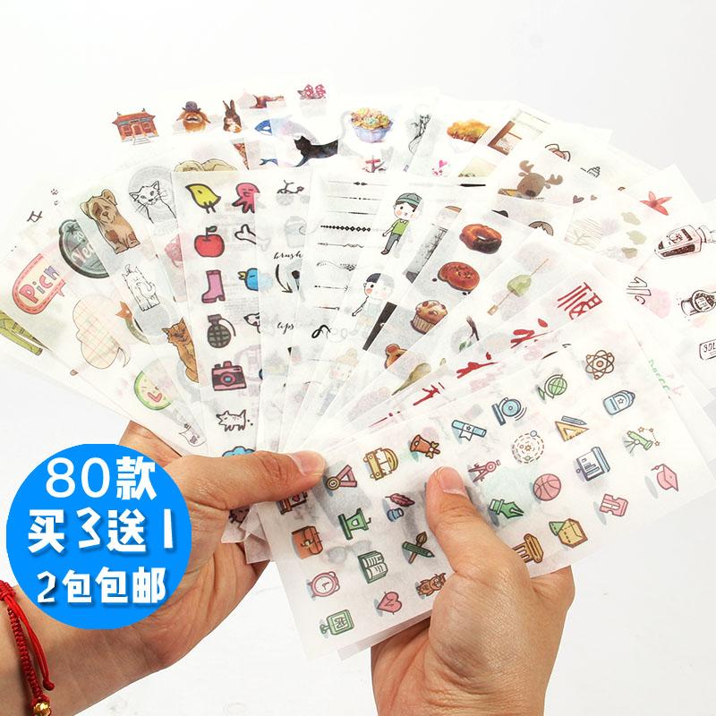 当然 创意多风格手帐复古贴纸 水彩和纸手账贴画diy装饰素材 40款