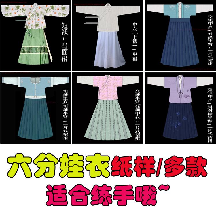 1:1 pattern printing of Hanyi peoples Hanfu