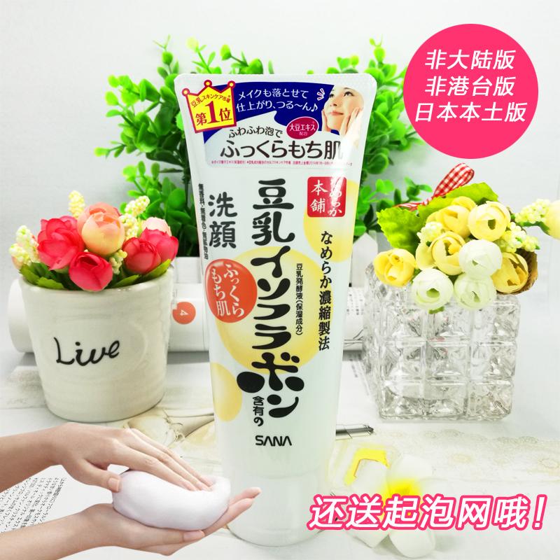 日本sana豆乳洗面奶卸妆泡沫莎娜洁面乳清洁保湿补水控油孕妇男女