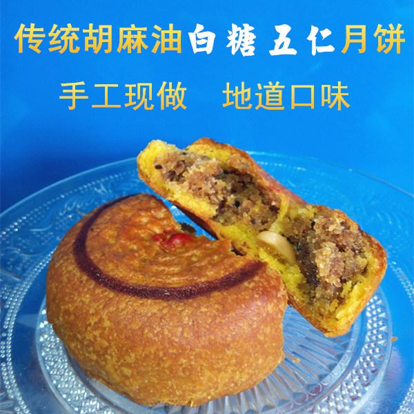 张家口胡麻油月饼坝上白糖五仁月饼传统手工老月饼散装110克