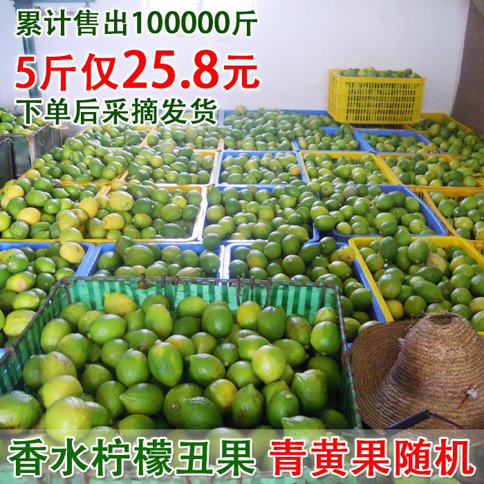 11月29日最新优惠广东无籽柠檬应季丑果5斤包邮香水