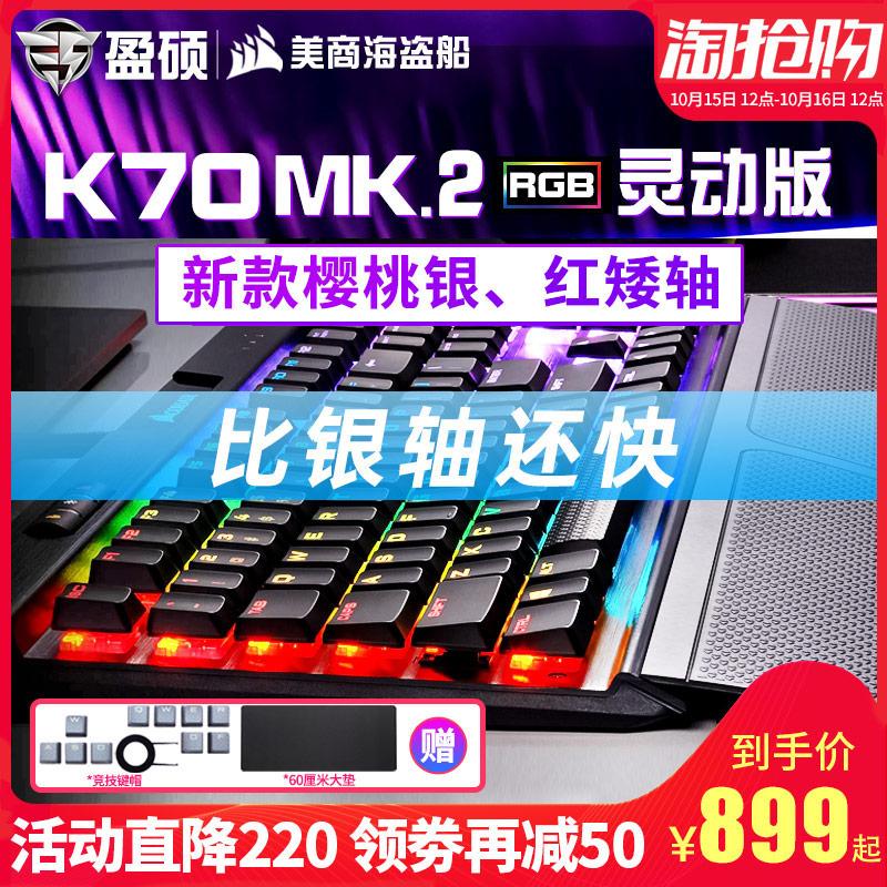 美商海盗船K70MK.2灵动版RGB樱桃CHERRY红银轴海盗船游戏机械键盘
