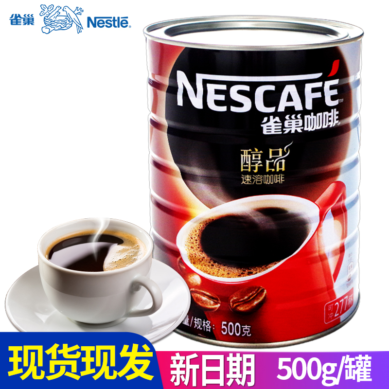 Nestle alcohol instant flavor no sucrose added bitter pure black coffee powder 500g can be filled into 277 cups