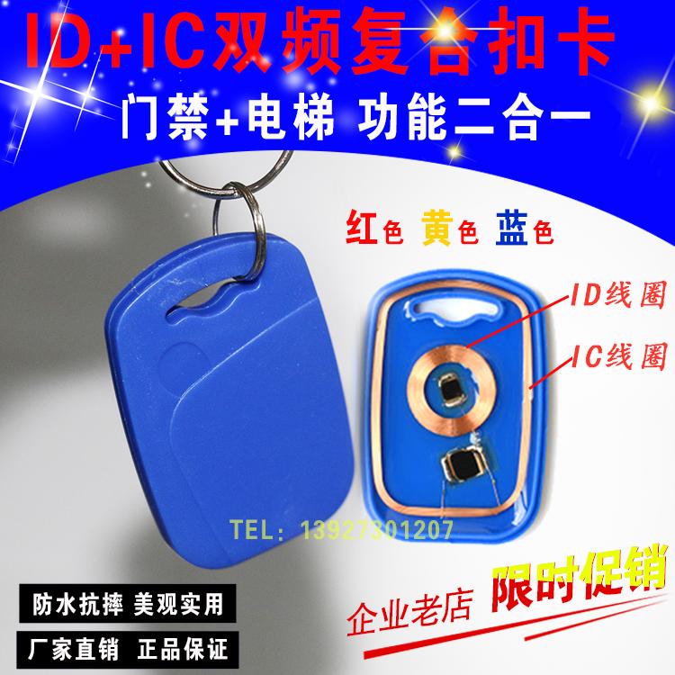 1号IDIC双频卡UID+ID5577复合钥匙扣/门禁电梯停车复制卡可擦写卡