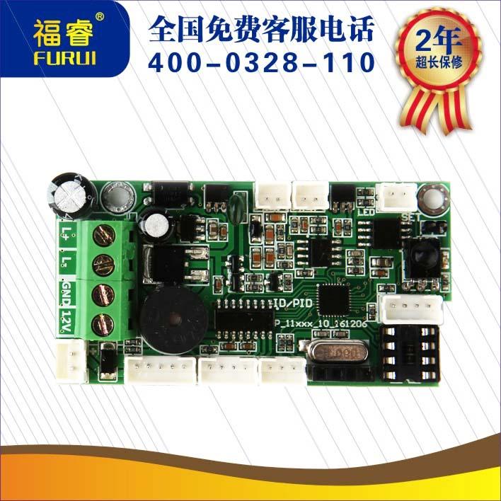 Фу Руи оригинал Fu Rui Fu Xin ID PID IC C кожзаменитель Цепь управления блокировкой карты панель Электронный датчик блокировки замка панель