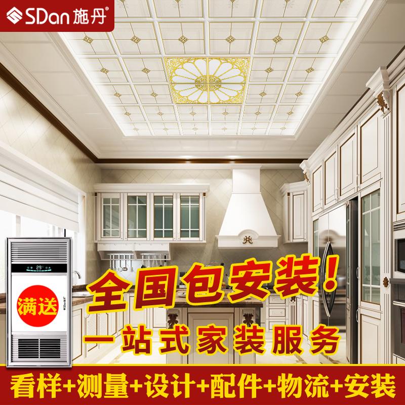 施丹集成吊顶铝扣板厨房卫生间铝合金天花板客厅全套吊顶装饰材料