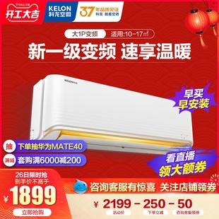 科龙小卧室变频空调挂机家用新一级能效节能省电小型空调大一匹