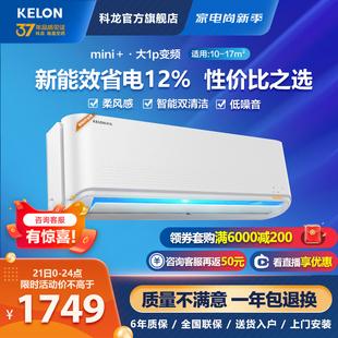空调 科龙26QT 大1匹变频空调节能省电冷暖家用低噪自清洁1P壁挂式