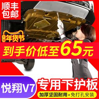 长安悦翔V7发动机护板15-16款长安悦翔V7底盘下护板原厂改装装甲