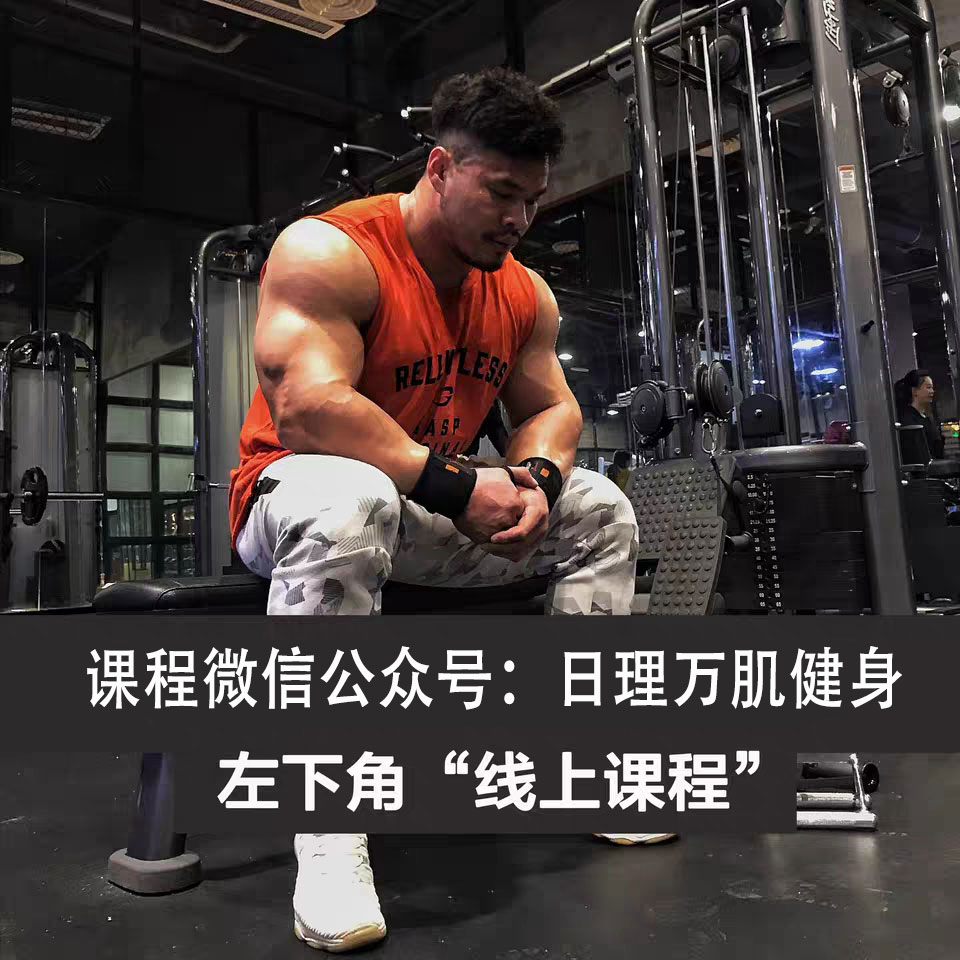 The video contains dumbbell and barbell equipment in the public category number [Rili Wanji fitness]