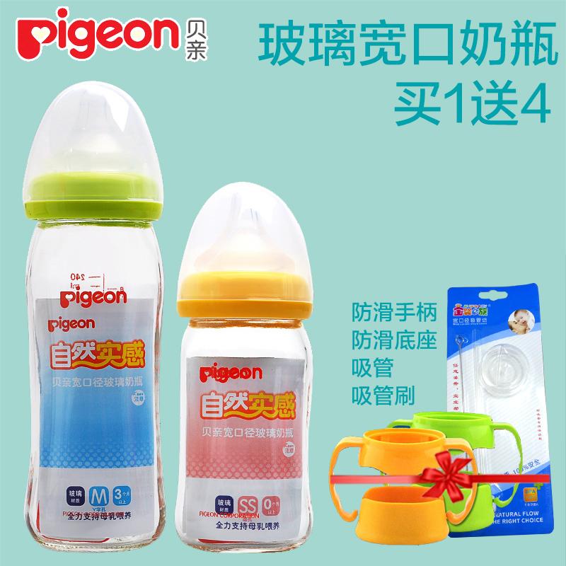 贝亲授权奶瓶 婴儿奶瓶 宝宝奶瓶防摔宽口径 吸管新生儿玻璃奶瓶券后89.90元
