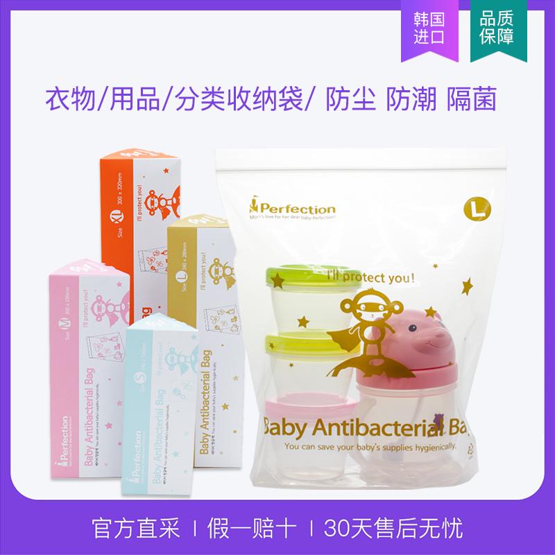 韩国进口婴儿用密封袋妈咪包内胆内袋儿童宝宝衣物存放袋旅行便携12-01新券
