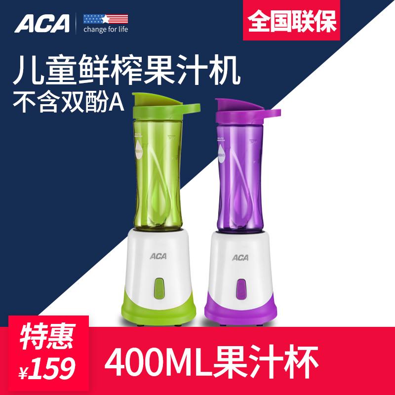 ACA/北美电器 AF-OR01家用果汁机迷你多功能榨汁电动小型随身杯