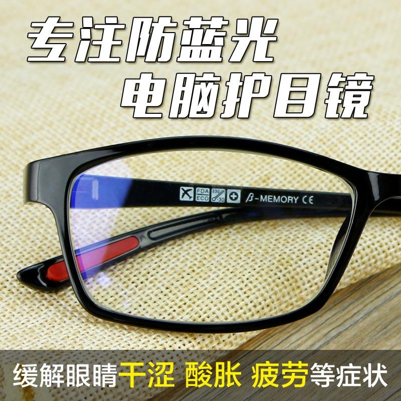 無度数の放射線防止メガネの保護眼付きブルーレイと平光抗疲労保護メガネの平眼鏡の配鏡には度数があります。